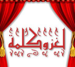 Photo of حل لعبة لغز وكلمة