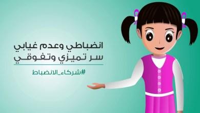 Photo of موضوع عن الانضباط المدرسي كامل بالعناصر