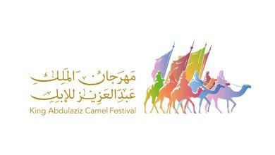 Photo of موعد مهرجان الملك عبدالعزيز مزاين الابل 1440