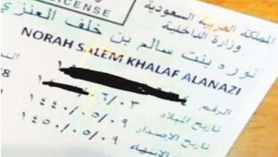 Photo of أول امرأه حصلت على رخصة قيادة فى حائل