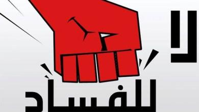 Photo of هل يختص الفساد بالمنافقين دون غيرهم وضح ذلك