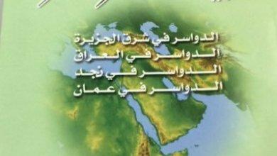Photo of المسعري وش يرجع , اصل قبيلة عائلة المسعري