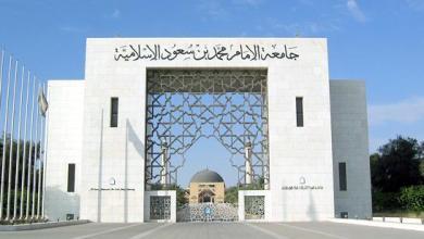Photo of جامعة الإمام تودع العلاوة السنوية لمنسوبيها كاملة