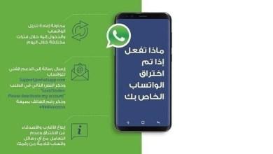 """Photo of """"الداخلية الإماراتية"""" تحدد 5 خطوات يجب القيام بها حال اختراق """"واتس آب"""""""