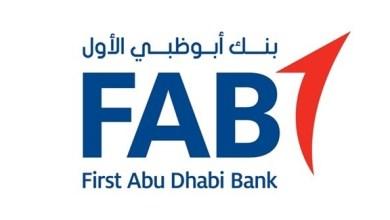 Photo of بنك أبوظبي الأول يعتزم رد رسوم للعملاء خصمت بالخطأ