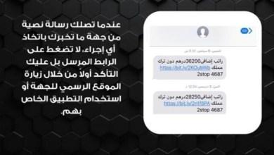 """Photo of """"تنظيم الاتصالات الإماراتية"""" تحذر من رسائل """"الرواتب الإضافية"""""""