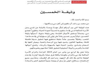 Photo of محمد بن راشد يعتمد 9 بنود لتحسين جودة الحياة في دبي