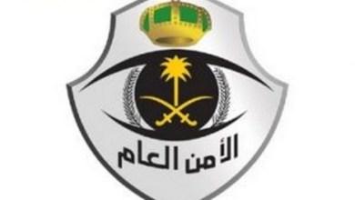Photo of الداخلية تفتح باب التسجيل على وظائف الأمن العام عبر هذا الرابط