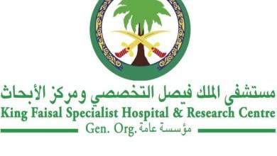 Photo of 7 وظائف شاغرة في فروع مستشفى الملك فيصل التخصصي