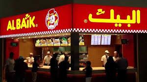 Photo of مطاعم البيك تعلن توفر 40 وظيفة شاغرة للرجال