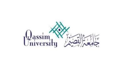 Photo of وظائف أكاديمية شاغرة في جامعة القصيم