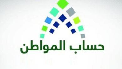 Photo of حساب المواطن وتنبيه حول وقف صرف بدل غلاء المعيشة