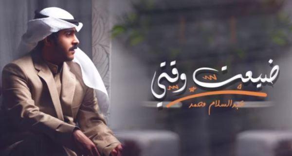 كلمات أغنية ضيعت وقتي عبدالسلام محمد مكتوبة