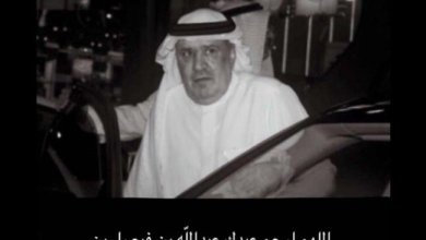 Photo of سبب وفاة الأمير عبد الله بن فيصل بن تركي الأول بن عبد العزيز آل سعود