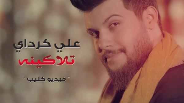 كلمات اغنية تلاكينة - علي كرداي