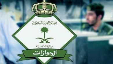 Photo of الجوازات توضح إمكانية سفر المرأة للدول الخليجية دون تصريح ولي الأمر