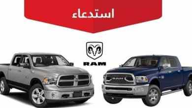 "Photo of بالصور: ""التجارة"" تستدعي أكثر من 1500 سيارة ""رام"" لخلل في الوسائد الهوائية"