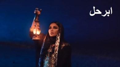 Photo of كلمات أغنية ابرحل – أحلام مكتوبة