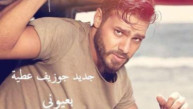 Photo of كلمات أغنية بعيوني – جوزيف عطية مكتوبة