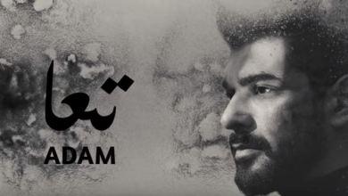 Photo of كلمات أغنية تعا – آدم مكتوبة وكاملة