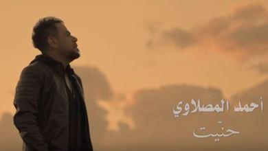 Photo of كلمات أغنية حنيت – أحمد المصلاوي مكتوبة