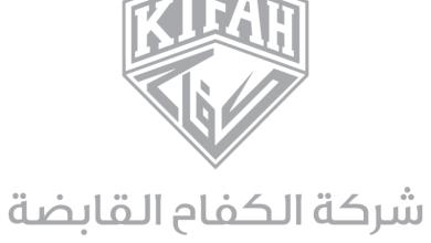 Photo of 9 وظائف إدارية شاغرة في شركة الكفاح القابضة