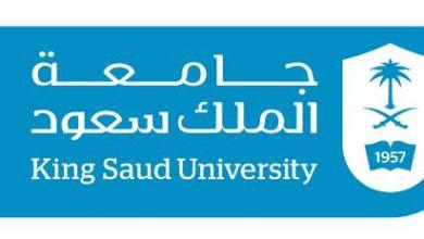 Photo of وظائف أكاديمية للجنسين في جامعة الملك سعود