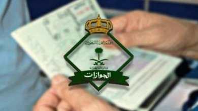 Photo of الجوازات تكشف عن الجهة المختصة بتسليم القادمات للعمل في مطار الملك خالد
