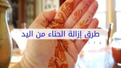 Photo of ازالة اثار الحناء من الجلد , كيف ازيل الحناء من اليد بسرعة