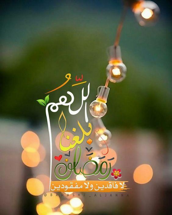 اللهم بلغنا رمضان ل فاقدين ولا مفقودين