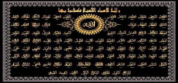صورة أسماء الله الحسنى
