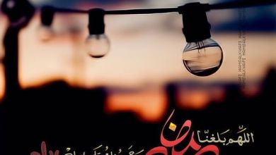 Photo of تهنئة بمناسبة حلول شهر رمضان المبارك