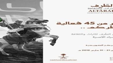 Photo of إطلاق مهرجان «الطرف» للتراث والثقافة