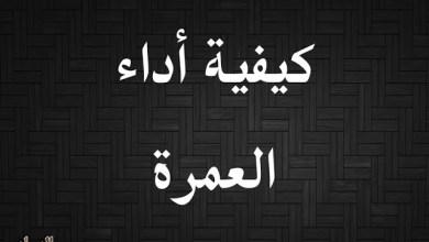 Photo of كيفية أداء العمرة