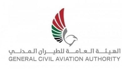 """Photo of هيئة """"الطيران المدني الإماراتي"""" تلغي تعليق الرحلات إلى باكستان"""