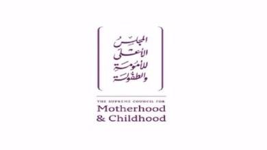 """Photo of """"الأعلى للأمومة والطفولة"""" يتبنى الخطط والبرامج لرعاية الأم وأطفالها"""