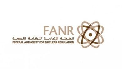 "Photo of ""الرقابة النووية الإماراتية"" تفتتح مركز عمليات الطوارئ"
