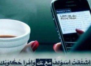 Photo of أحلى رسائل حب و شوق 2019