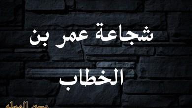 Photo of شجاعة عمر بن الخطاب رضي الله عنه , الفاروق