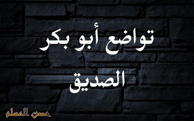 أبو بكر الصديق رضي الله عنه