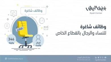 Photo of غرفة الرياض تطرح 346 وظيفة للجنسين بالقطاع الخاص