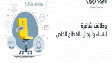 Photo of غرفة الرياض تطرح 507 وظائف للجنسين بالقطاع الخاص