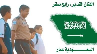 Photo of كلمات أغنية السعودية عمار – رابح صقر مكتوبة