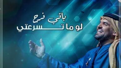 Photo of كلمات باقي فرح – حسين الجسمي
