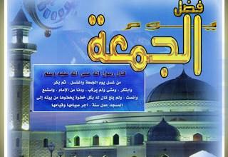 Photo of ما هو فضل يوم الجمعة