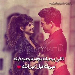 Photo of احلى صور حب رومانسية مكتوب عليها كلام حب وشوق