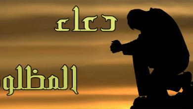 Photo of دعاء المظلوم المستجاب