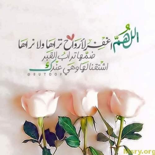 دعاء للميت في شهر رمضان