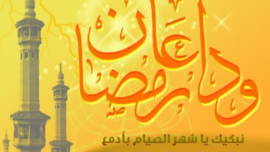 Photo of همسات عن رحيل شهر رمضان , تغريدات وداع رمضان , عبارات مؤثرة عن وداع رمضان , خواطر قصيرة وداعا رمضان
