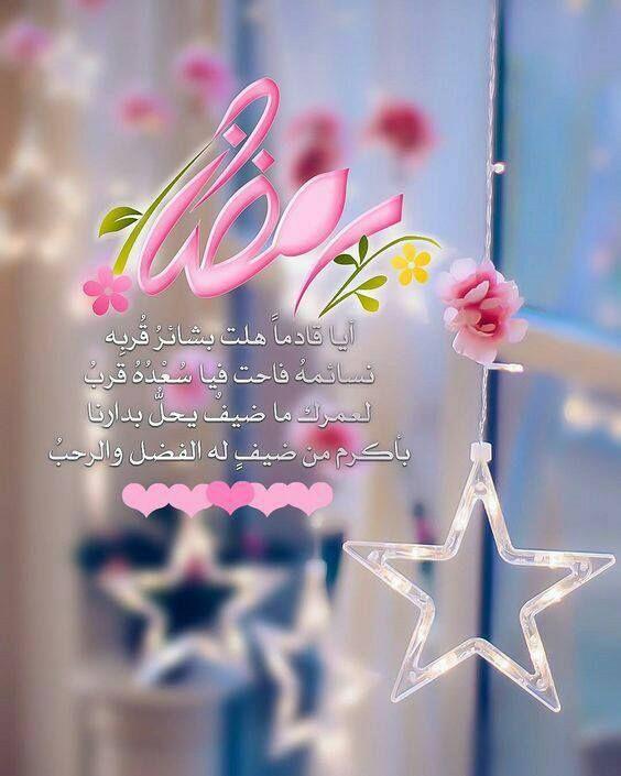 صور شهر رمضان المبارك